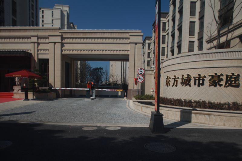 上海东方城市豪庭